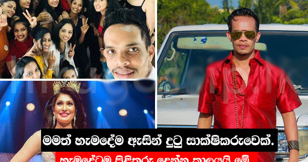 Rukmal Senanayake FB Post