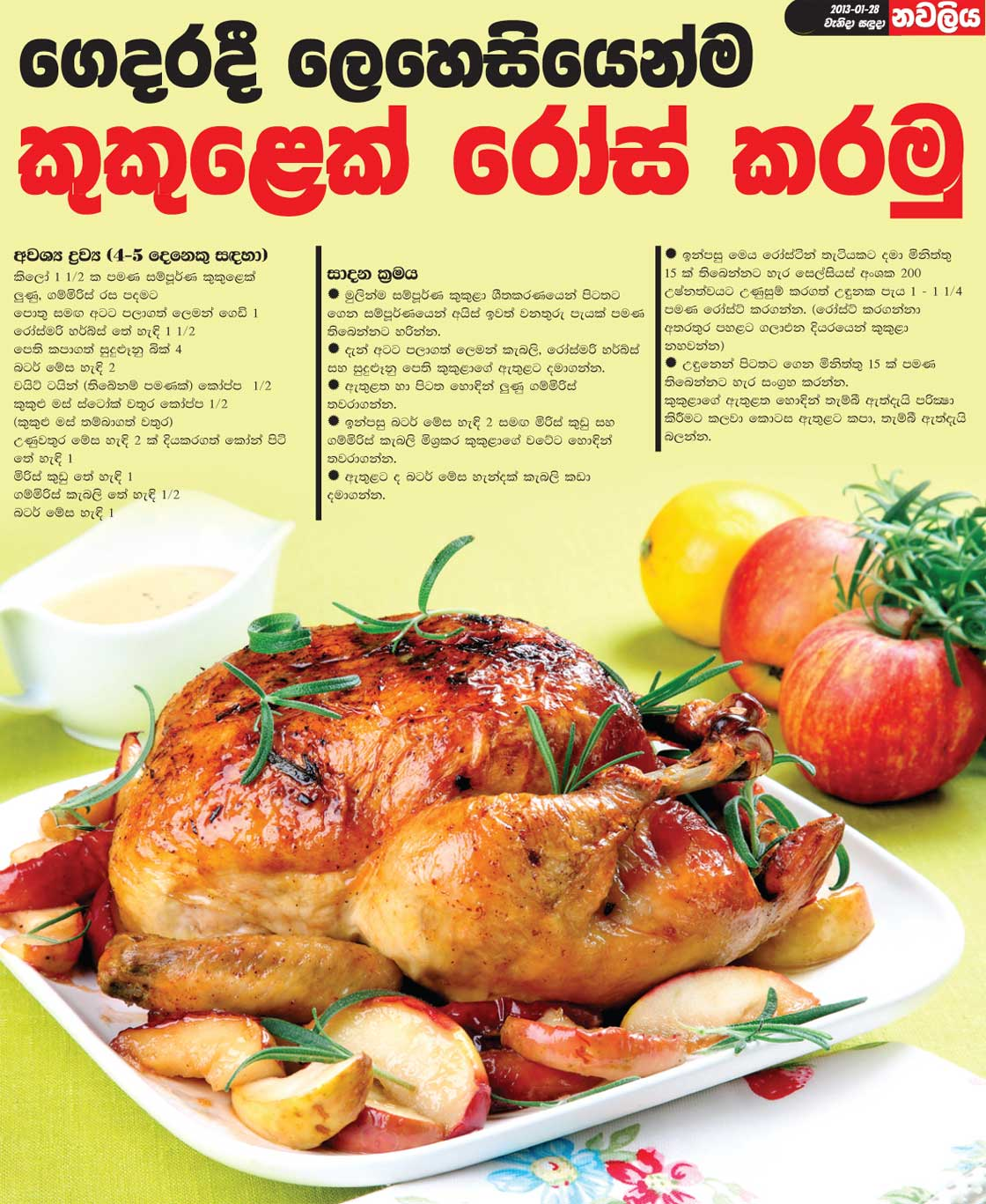 How to chicken rose food cookery forumfinder Choice Image