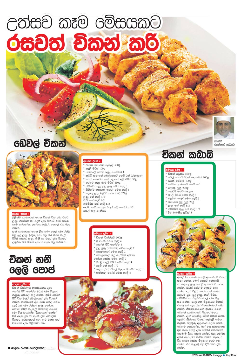 Food recipes sri lanka food cookery forumfinder Image collections