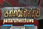 Paththaramenthuwa 24-07-2021