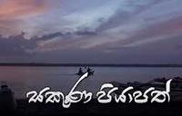 Sakuna Piyapath (34) 15-09-2021