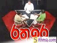 Rathu Ira 22-07-2021