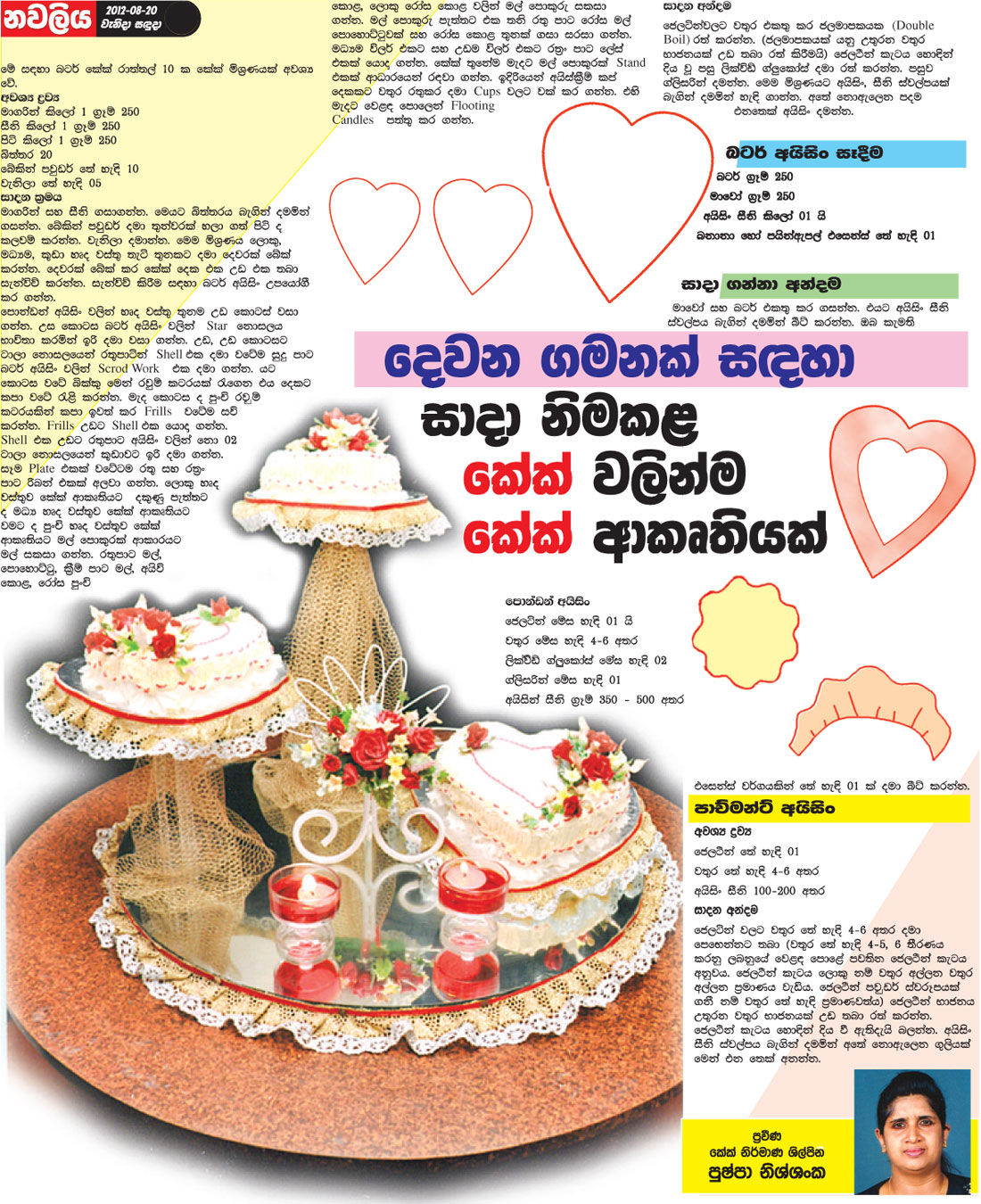wedding cake recipes sri lanka sri lankan recipes in sinhala pdf beste awesome inspiration 23637